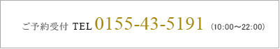 ご予約受付 TEL 0155-43-5191 (8:00~23:00)