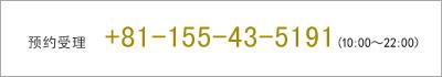 预约受理 TEL +81-155-43-5191 (8:00~23:00)