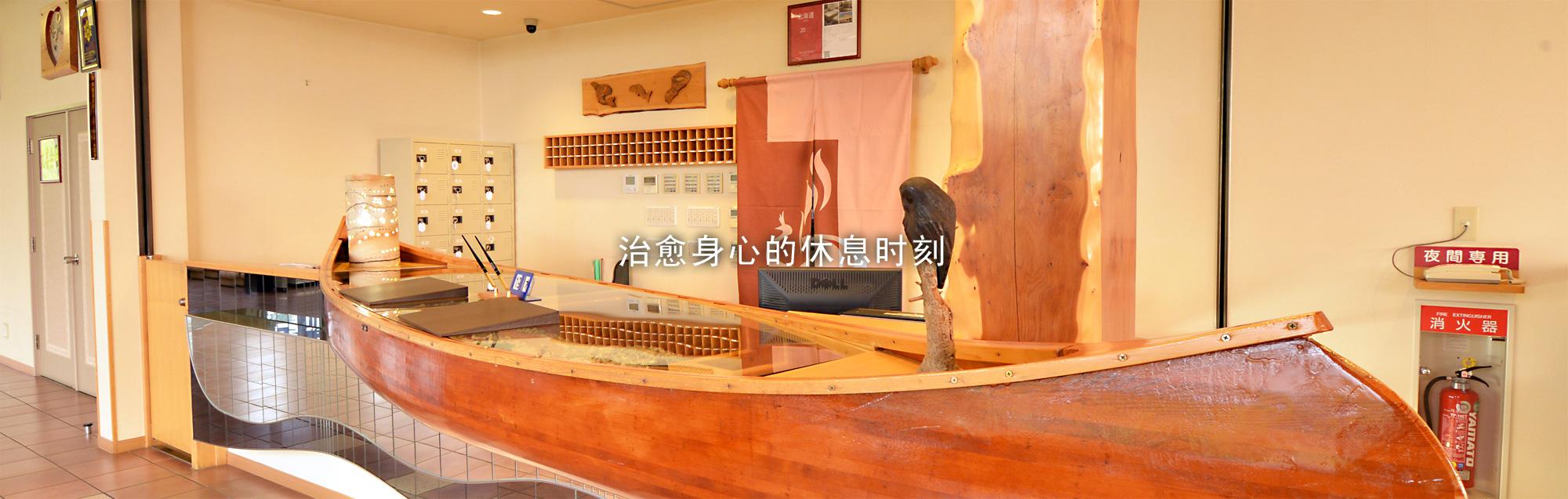 天然温泉酒店 凤乃舞 音更